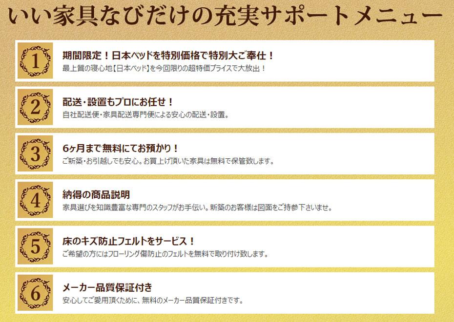 日本ベッド≪特別ご優待セール≫in埼玉/幸手(中山家具)