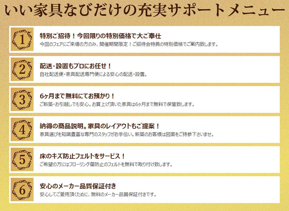 飛騨の家具≪特別ご優待セール≫in埼玉/幸手(中山家具)