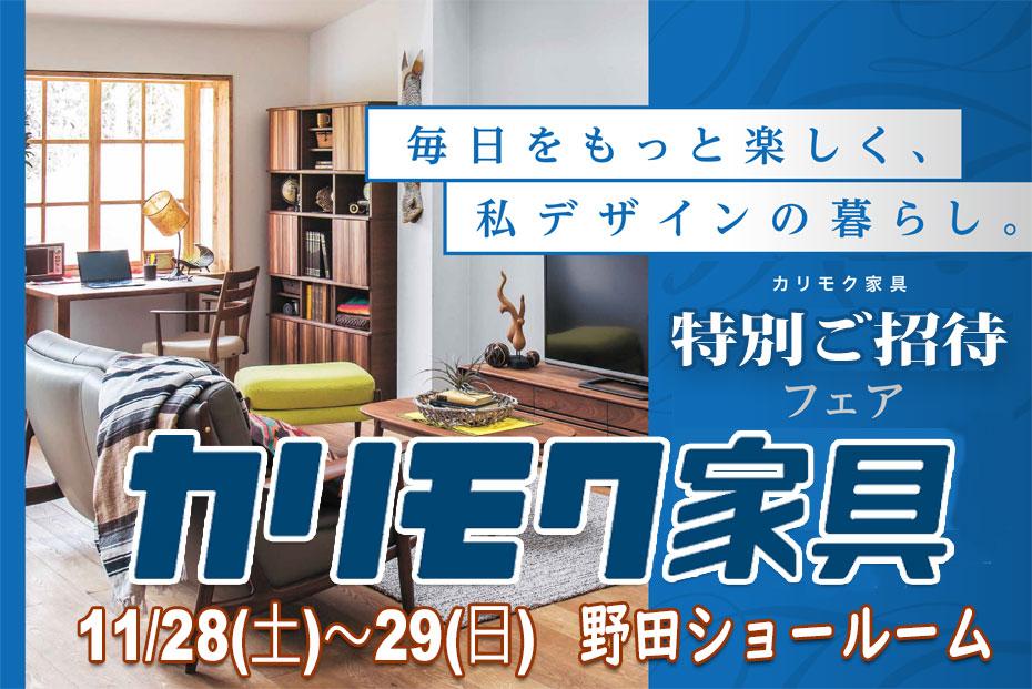 カリモク家具 野田ショールーム≪カリモク特選品フェア≫(中山家具)
