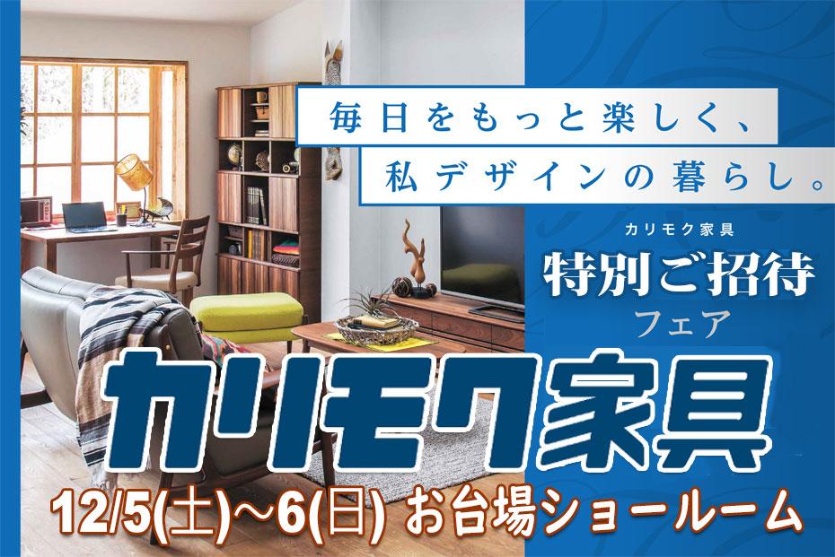 カリモク家具 お台場ショールーム≪カリモク特選品フェア≫(中山家具)