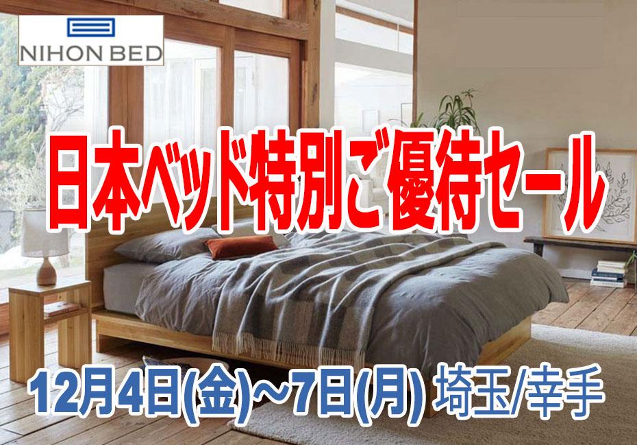 日本ベッド!≪特別ご優待セール≫in埼玉/幸手(中山家具)