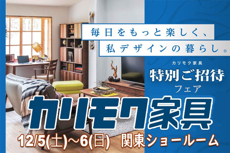 カリモク家具 関東ショールーム≪カリモク特選品フェア≫(中山家具)