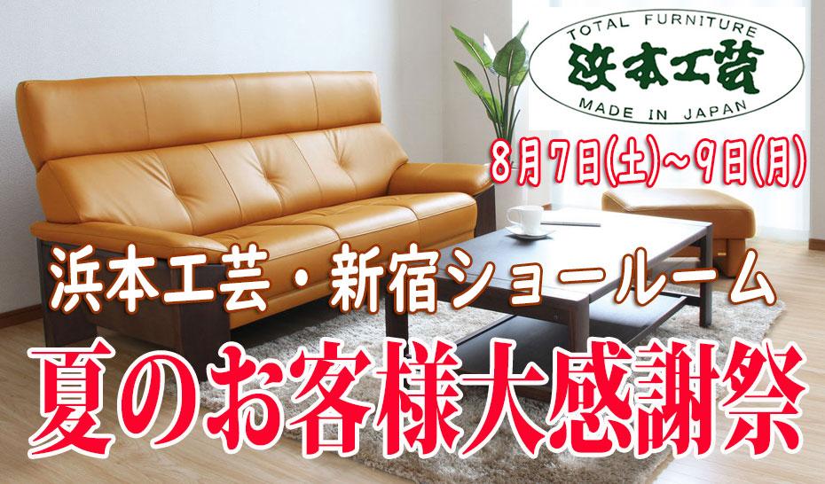 浜本工芸≪特別ご優待セール≫in東京・新宿ショールーム(中山家具)