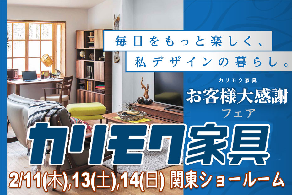 カリモク家具≪プレミアム家具フェア≫in関東ショールーム(中山家具)