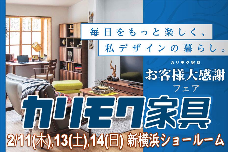 カリモク家具≪プレミアム家具フェア≫in新横浜ショールーム(中山家具)