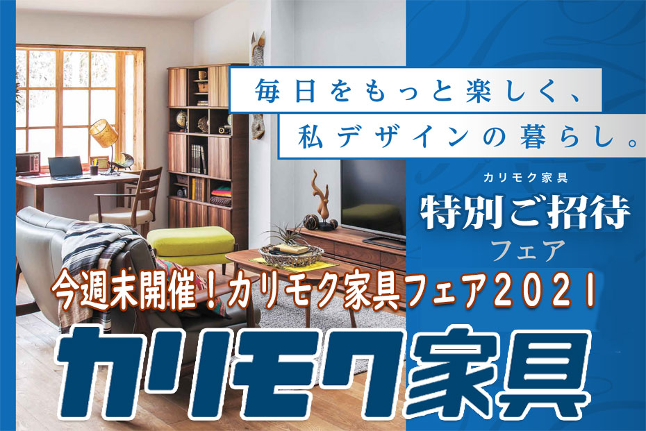 カリモク家具≪特選品フェア2021≫in野田ショールーム(中山家具)