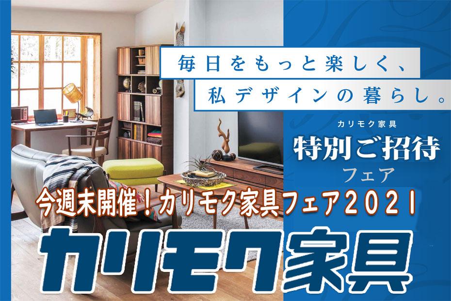 カリモク家具≪特選品フェア2021≫in関東ショールーム(中山家具)